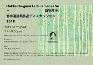 Lecture Series56 「西牧厚子」 & 北海道建築作品ディスカッション2019 続報